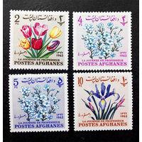 Афганистан 1963 г. Цветы. День Учителя. Флора. Праздники. 4 марки. Чистые #0090-Ч1P8