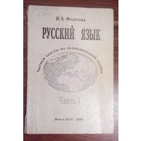 Русский язык, читаем тексты по экономической теории, Часть 1 (#0023)