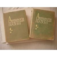 Анталогия беларуской поэзии т.1,т.3