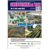 Журнал Энергетика и ТЭК номер 5 (110) май 2012. Возможен обмен