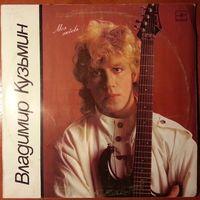 LP Владимир Кузьмин - Моя любовь (1987)