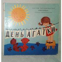 День Агатки 1965 г Мария Терликовска, илл. Янина Кшеминьска
