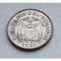 Эквадор 1 сукре, 1980  2-15-1