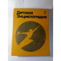 Детская энциклопедия 7 ,,Человек,,1975 г.