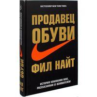 Продавец обуви. История компании Nike, рассказанная ее основателем | Найт Фил
