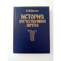 А. Н. Вигилев. История отечественной почты