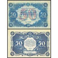 [КОПИЯ] 50 рублей 1922г.