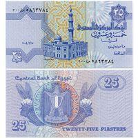 Египет. 25 пиастров (образца 2004.02.15 года, P57e, серия 300 - REPLACEMENT, UNC)