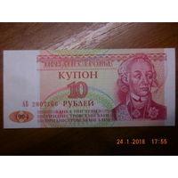 10 рублей, Приднестровье