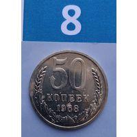 50 копеек 1968 года СССР. Красивая монета!