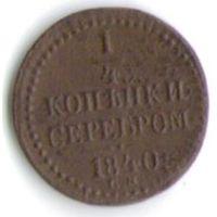 1/4 копейки серебром 1840 год СМ, Ильин 1 рубль, R_состояние ХF