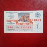 Билет денежно-вещевой лотереи БССР 24 мая 1991 года.