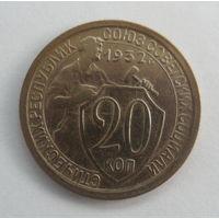 CCCР 20 копеек 1932
