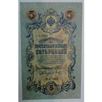 5 рублей 1909г. Упр. Шипов УА-002. Россия.