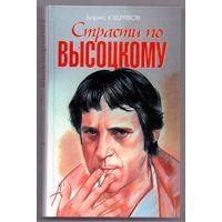 Кудрявов Б. Страсти по Высоцкому
