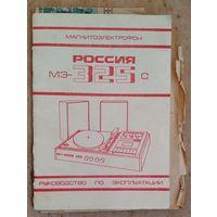Магнитоэлектрофон Россия МЭ325с. Руководство по эксплуатации.