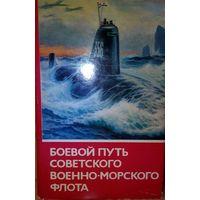Боевой путь Советского Военно-морского флота. Авторский коллектив