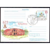Беларусь 2012 ПК с ОМ  Бобруйск 625 лет герб Спецгашение