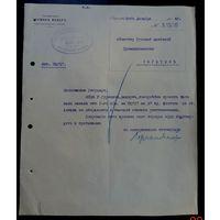 "Документ ""Торговый дом Германъ Мейеръ."" Харьковъ 1914 г. Размер 22-26.5 см."