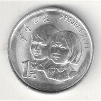 Китай 1 юань 1994 5 лет проекту Надежда