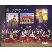 Украина 2014(M)**(1362-1366). Краса и величие Украины (5 вып.) Кировоградская область