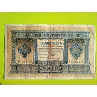 Российская Империя. 1 рубль 1898. Шипов - Овчинников, ЗТ 361705.