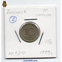 10 стотинок Болгария 1999 года (#2)