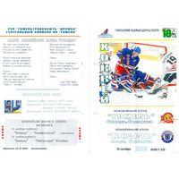 Хоккей.Программа.Гомель - Юность (Минск).2009.