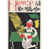 """Нестор из """"Крокодила"""". Крокодильское литературное наследие за 50 лет (1922-1972)"""