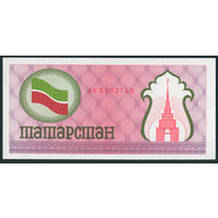 Россия Татарстан (1991) (100 руб) купон пресс UNC