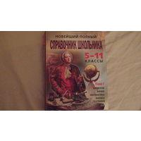 Новейший полный справочник школьника - тома 1 и 2 5-11 классы