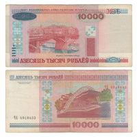 Беларусь. 10000 рублей 2000 г. серия ЧА [P.30.a]