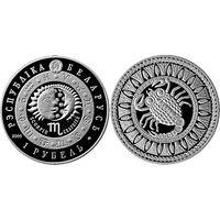 Скорпион. Знаки зодиака, 1 рубль 2009, Медно-никель