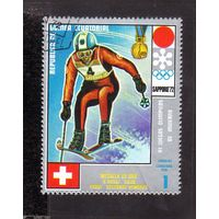 Экваториальная Гвинея.Зимние олимпийские игры.Саппоро.1972.