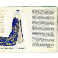 Буклет выставки Русский костюм и портрет 18 го века