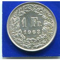 Швейцария 1 франк 1963 , серебро