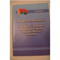 Методические рекомендации по работе с резервом руководящих кадров государственных органов