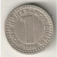 Югославия1 динар 1996
