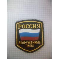 Шеврон Вооруженных Сил России