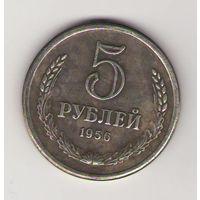5 рублей 1956 года СССР Копия пробной монеты_белый металл