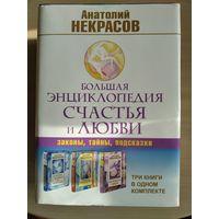 Большая энциклопедия счастья и любви