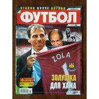 Журнал Футбол 71-2008
