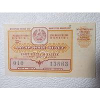 Лотерейный билет денежно-вещевой лотереи БССР,1961г.,No010,серия 13883