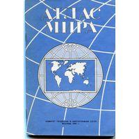 Атлас Мира. 1991 г.