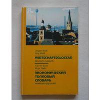 Немецко-русский экономический толковый словарь