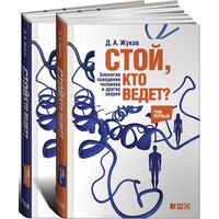 Стой, кто ведет? Биология поведения человека и других зверей (комплект из 2 книг). Дмитрий Жуков
