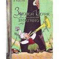 Золотой ключик, или приключения Буратино. А. Толстой.  ЖЕЛАТЕЛЕН ОБМЕН!!!