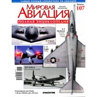 Мировая авиация журналы