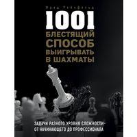 Фред Рейнфельд. 1001 блестящий способ выигрывать в шахматы