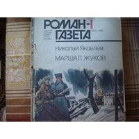 Николай Яковлев Маршал Жуков (Роман-газета 1 1986 год)